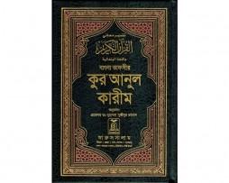 Noble Quran Bengali
