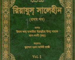 Riyadh-us-Saliheen Bengali